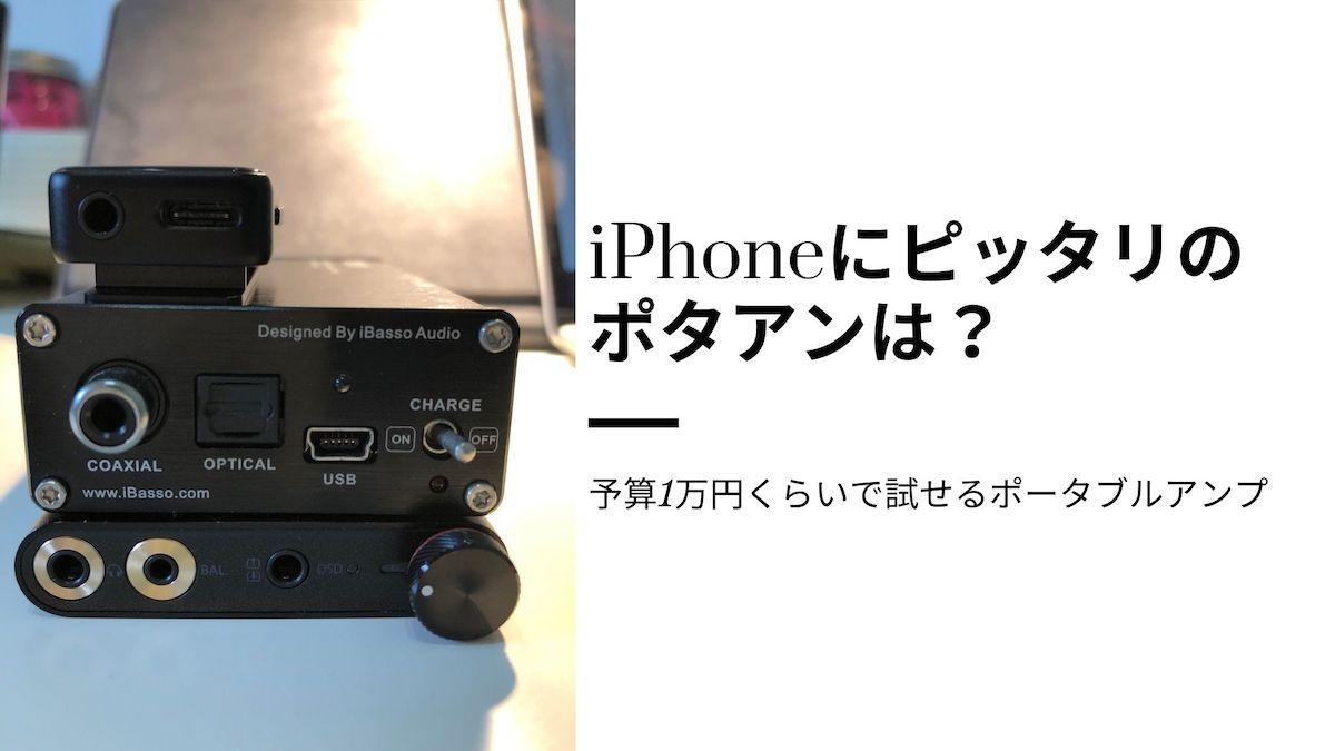 catch portable amp